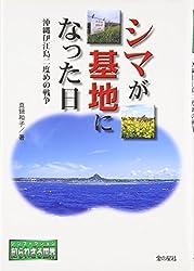 シマが基地になった日  沖縄伊江島二度めの戦争