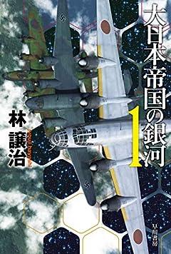 羊羹を食べながら日本海軍を翻弄するオリオン太郎