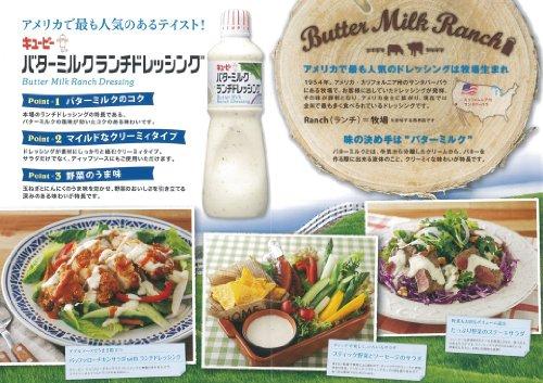 『キユーピー バターミルクランチドレッシング 1L (業務用)』の1枚目の画像