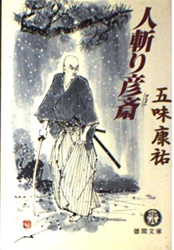 人斬り彦斎 (徳間文庫)の詳細を見る