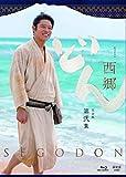 西郷どん 完全版 第弐集[Blu-ray/ブルーレイ]