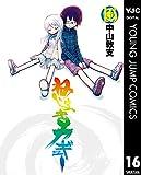 ねじまきカギュー 16 (ヤングジャンプコミックスDIGITAL)
