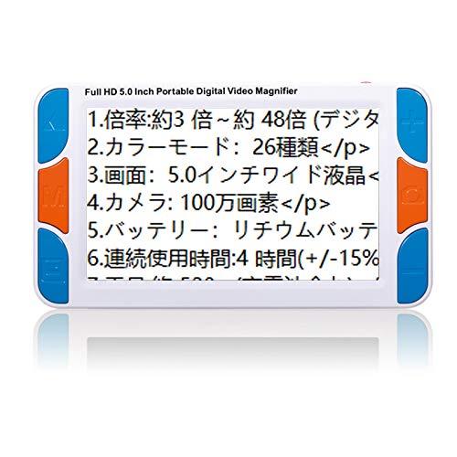 電子ルーペ デジタル 拡大鏡 【改良版】5インチ液晶携帯型LEDライト搭載 3倍〜約48倍 拡大読書器 800*480高画質TV出力(HDMI) 日本語扱い説明書付き