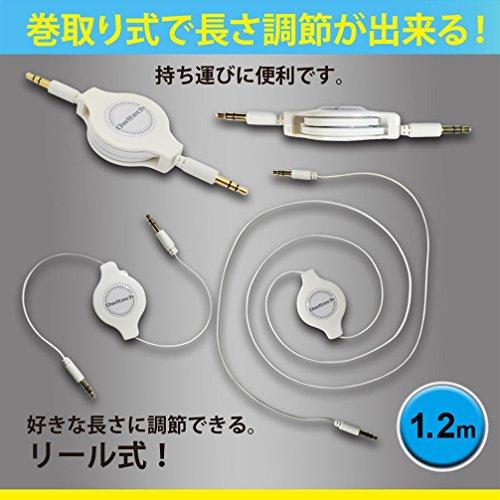 オウルテックオーディオケーブルAUX端子接続用/120cm/巻取型ホワイト
