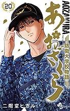 あおざくら 防衛大学校物語 コミック 1-20巻 全20冊セット