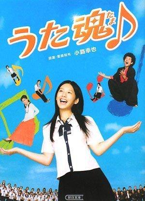 うた魂♪ (朝日文庫)