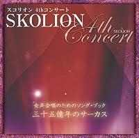 スコリオン4thコンサート 三十五億年のサーカス [コーラスライブラリー]