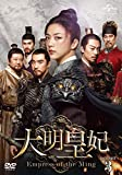 大明皇妃 -Empress of the Ming- DVD-SET3[DVD]