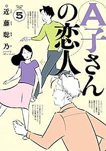 A子さんの恋人 5巻 表紙画像