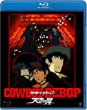 COWBOY BEBOP 天国の扉[Blu-ray/ブルーレイ]