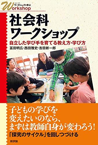 社会科ワークショップ: 自立した学び手を育てる教え方・学び方 (シリーズ・ワークショップで学ぶ)