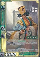 徐庶 じょしょ 【SR】 1-044-SR 三国志大戦TCG(トレーディングカード) ブースター 第1弾 収録カード