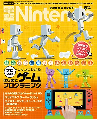 電撃Nintendo 2021年8月号