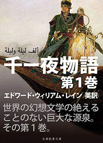 千一夜物語 第1巻   エドワード・レイン, 上妻純一郎, 森田草平 ...