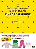 Rick Rack ロックミシン基礎BOOK ~いちばんわかりやすい&いちばんていねい!