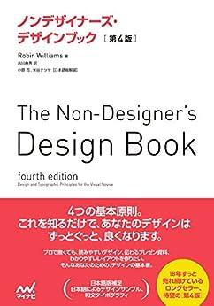 Book's Cover of ノンデザイナーズ・デザインブック [第4版] Kindle版