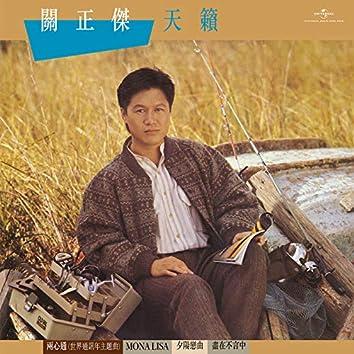 Tian Lai