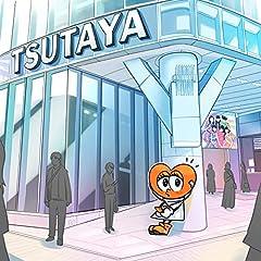 超ときめき♡宣伝部「SHIBUYA TSUTAYA前で待ち合わせね!」の歌詞を収録したCDジャケット画像