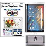 ASDEC Lenovo Yoga Smart Tab 10.1インチ フィルム ZA3V0031JP ZA3V0052JP ZA530049JP ノングレアフィルム 日本製 防指紋 気泡消失 映込防止 アンチグレア NGB-LVYS10/LenovoYogaSmartTab