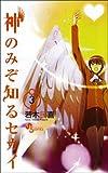 神のみぞ知るセカイ (3) (少年サンデーコミックス)