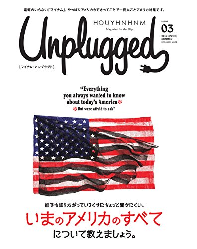 HOUYHNHNM Unplugged ISSUE 03 2016 SPRING SUMMER [雑誌] (講談社 Mook(J))