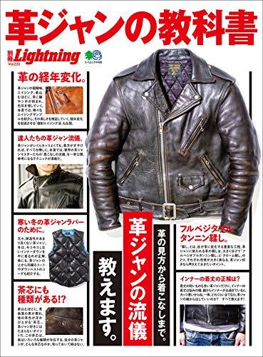 別冊Lightning Vol.220 革ジャンの教科書[雑誌]