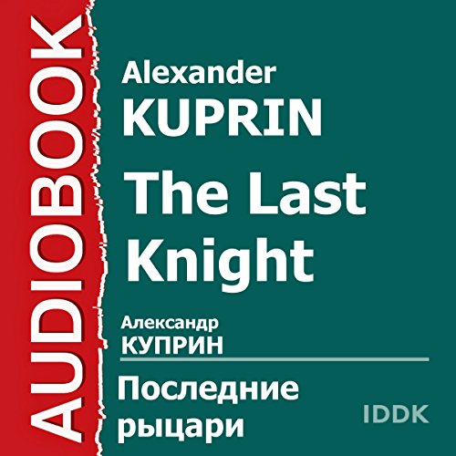 The Last Knight [Russian Edition] cover art