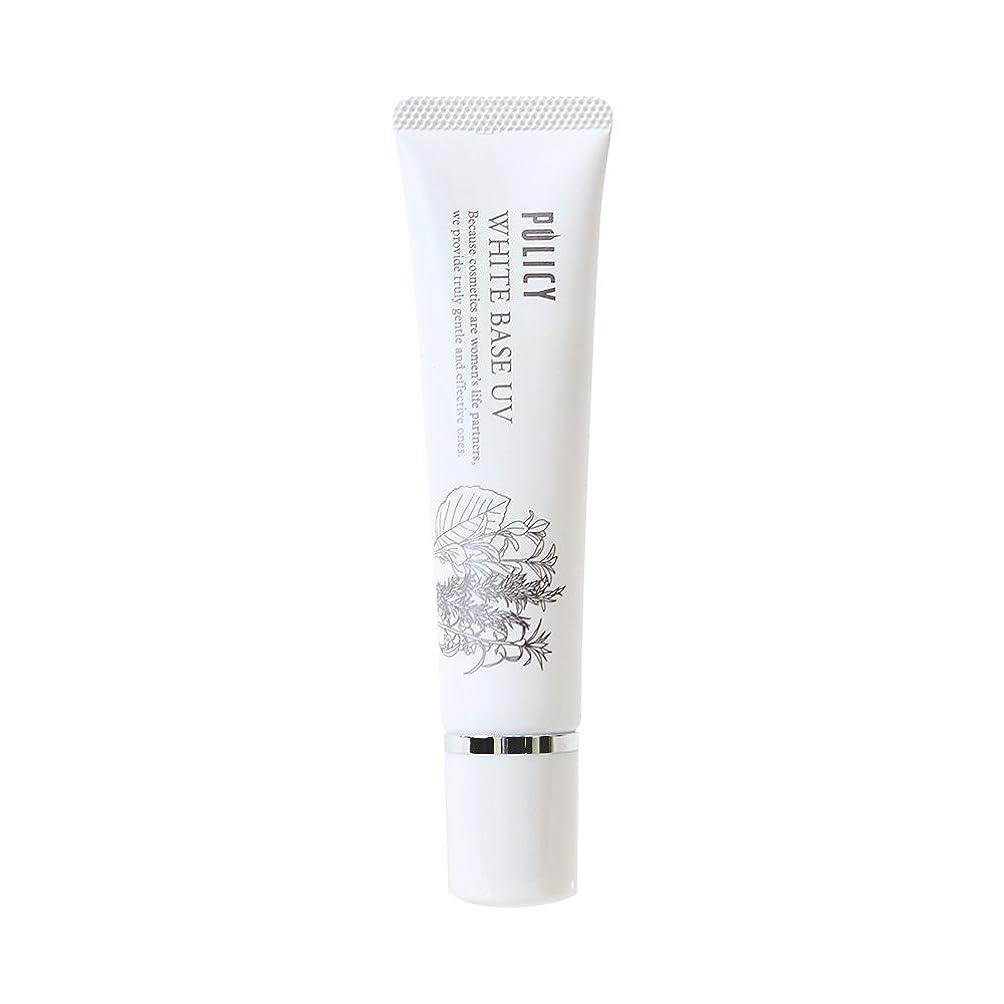 記者販売員クレアポリシー化粧品 【メイク下地クリーム】ホワイトベースUV 30g