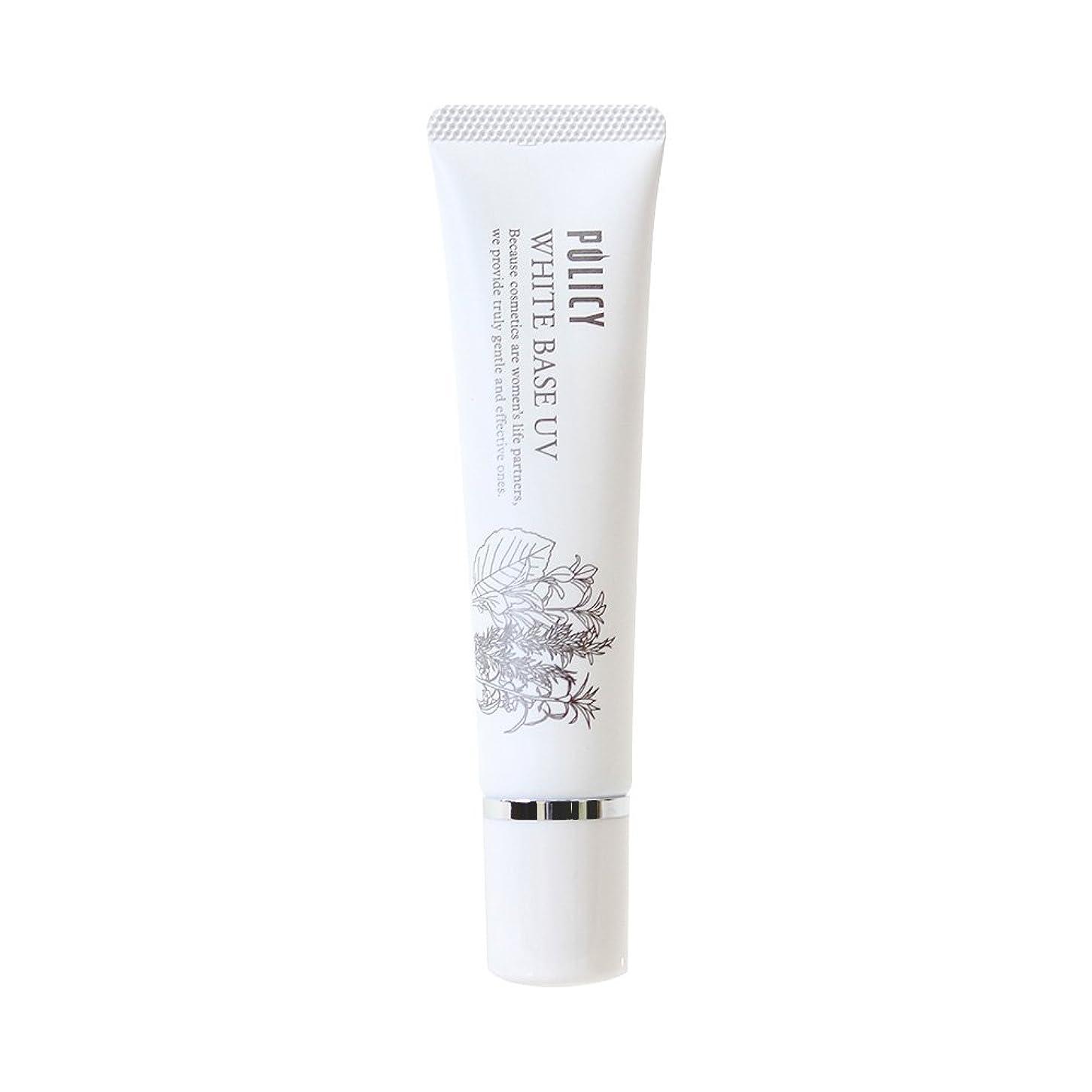 後継人工的なサーバントポリシー化粧品 【メイク下地クリーム】ホワイトベースUV 30g