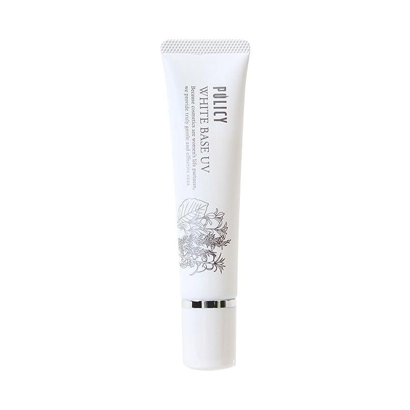 海里サンダーアジアポリシー化粧品 【メイク下地クリーム】ホワイトベースUV 30g