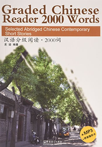 Graded Chinese Reader 2000 Words: Selected Abridged Chinese Contemporary Short Stories (W/MP3) (English and Chinese Edition)