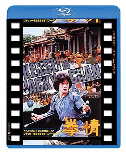 拳精 日本劇場公開版[AmazonDVDコレクション] [AmazonDVDコレクション] [Blu-ray]