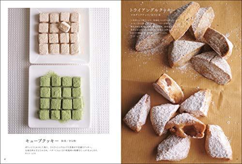 柴田書店『小嶋ルミのおいしいクッキーの混ぜ方』