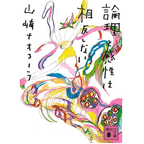 『化石キャンディー・ミルフィーユ・まったく新しい傘(『論理と感性は相反しない』より)』のカバーアート
