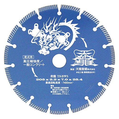 天龍製鋸 ダイヤモンドカッター 青龍 高圧縮強度/一般コンクリート(造園・電設) 外径205mm T8-BWS
