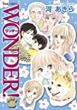 WONDER! : 10 (ジュールコミックス)