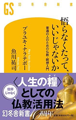 悟らなくたって、いいじゃないか 普通の人のための仏教・瞑想入門 (幻冬舎新書)の詳細を見る