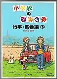 小学校の器楽合奏 行事・集会編(3)