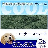 大理石でペットひんやりマット冷却タイルとってもお得!横で並べる2枚セット(グリーン) 石専門店.com【40×30×2~3cm×2枚】