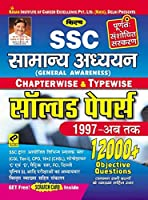 Kiran SSC General Awareness Chapterwise and Typewise Solved Papers 1997 Till Date 12000+ Objective Questions Hindi (2770)