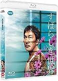 すばらしき世界[Blu-ray/ブルーレイ]