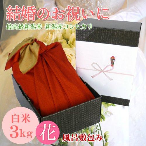 結婚のお祝いに贈る特Aランクの新潟米 新潟岩船産コシヒカリ(花)風呂敷包み 3kg 【ラッピング&名入れ無料】