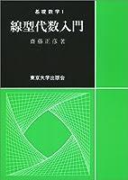 線型代数入門 (基礎数学)
