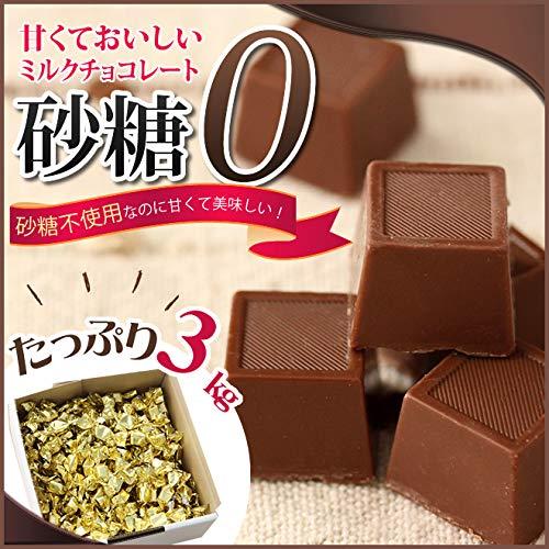 砂糖不使用なのに甘くて美味しいミルクチョコレート 3000g
