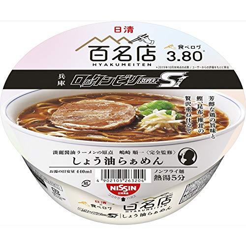 日清『日清×食べログ 百名店 ロックンビリーS1 しょう油らぁめん』