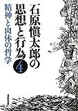 石原愼太郎の思想と行為〈4〉精神と肉体の哲学