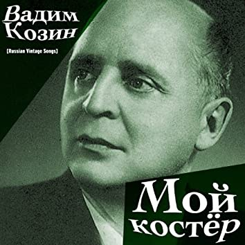 Мой костёр / Russian Vintage Songs