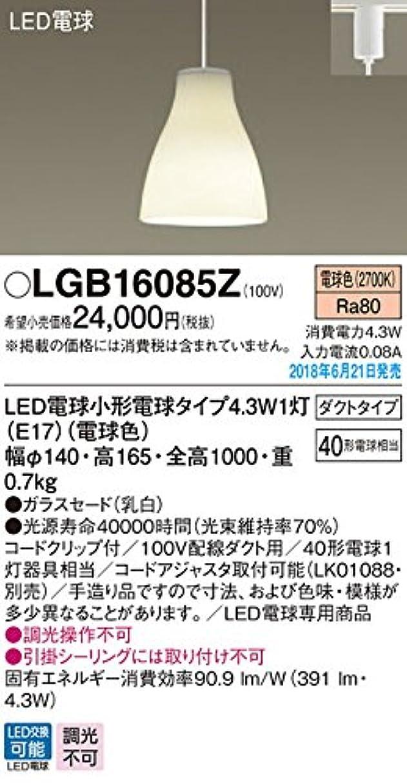 耐えられない血統マスタードパナソニック(Panasonic) 小型ペンダントライト LGB16085Z ダクト用 コード白 本体: 奥行14.0cm 本体: 高さ16.5cm 本体: 幅14.0cm