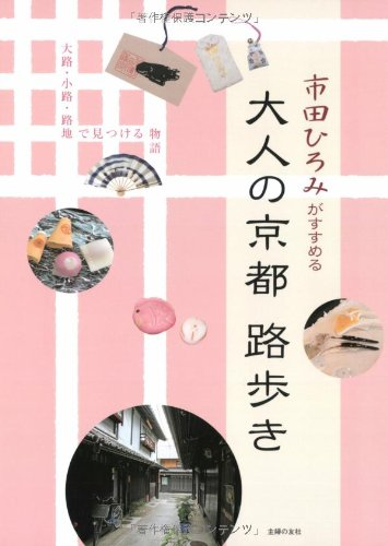 大人の京都 路歩き 大路・小路・路地で見つける物語