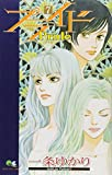 プライド 7 (クイーンズコミックス)